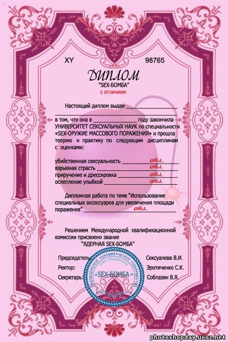 Бланк Сертификат мужчине Мартовский кот Грамоты дипломы  Шуточный диплом для женщин Секс бомба
